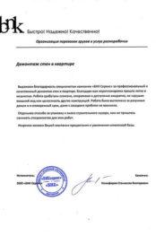 Никифоров С.В.